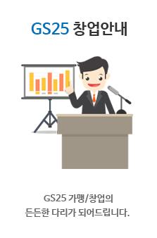 GS25 창업안내 - GS25 가맹/창업의 든든한 다리가 되어드립니다.