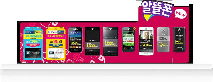 알뜰폰을 모아놓은 이미지입니다. 유심 요금제, 3G/LTE, 3G폴더폰의 샘플 상품들을 확인하실수 있습니다.