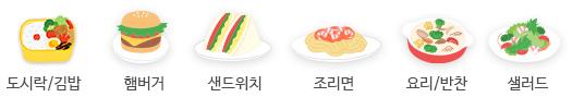 도시락/김밥, 햄버거, 샌드위치, 조리면, 요리/반찬, 샐러드