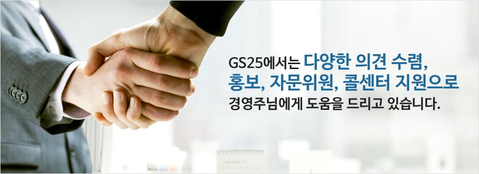 GS25에서는 다양한 의견 수렴, 홍보, 자문위원, 콜센터 지원으로 경영주님에게 도움을 드리고 있습니다.