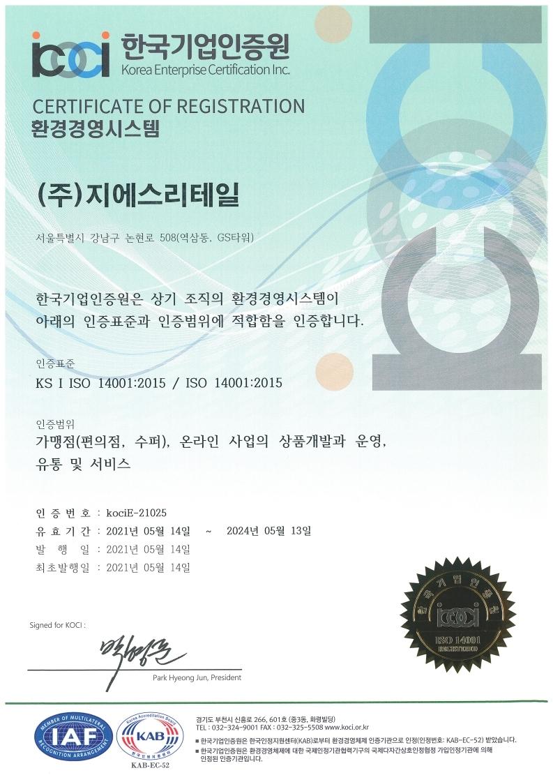 ISO14001 인증획득(한국기업인증원)