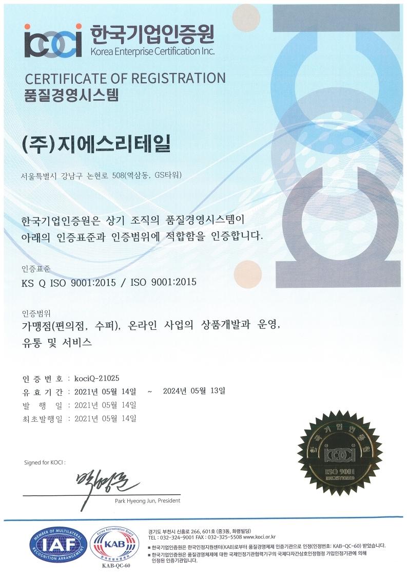 ISO9001 인증획득(한국기업인증원)