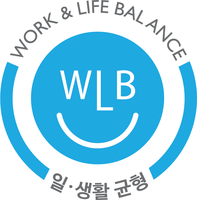 일생활균형 우수기업 최우수 수상(서울 강남고용지청)