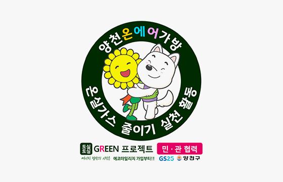 [GS리테일] GS25, 양천구청과 손잡고 민관협력 '그린 프로젝트' 나선다! '에너지 절감 컨설팅' 및 '장바구니 대여' 서비스 제공