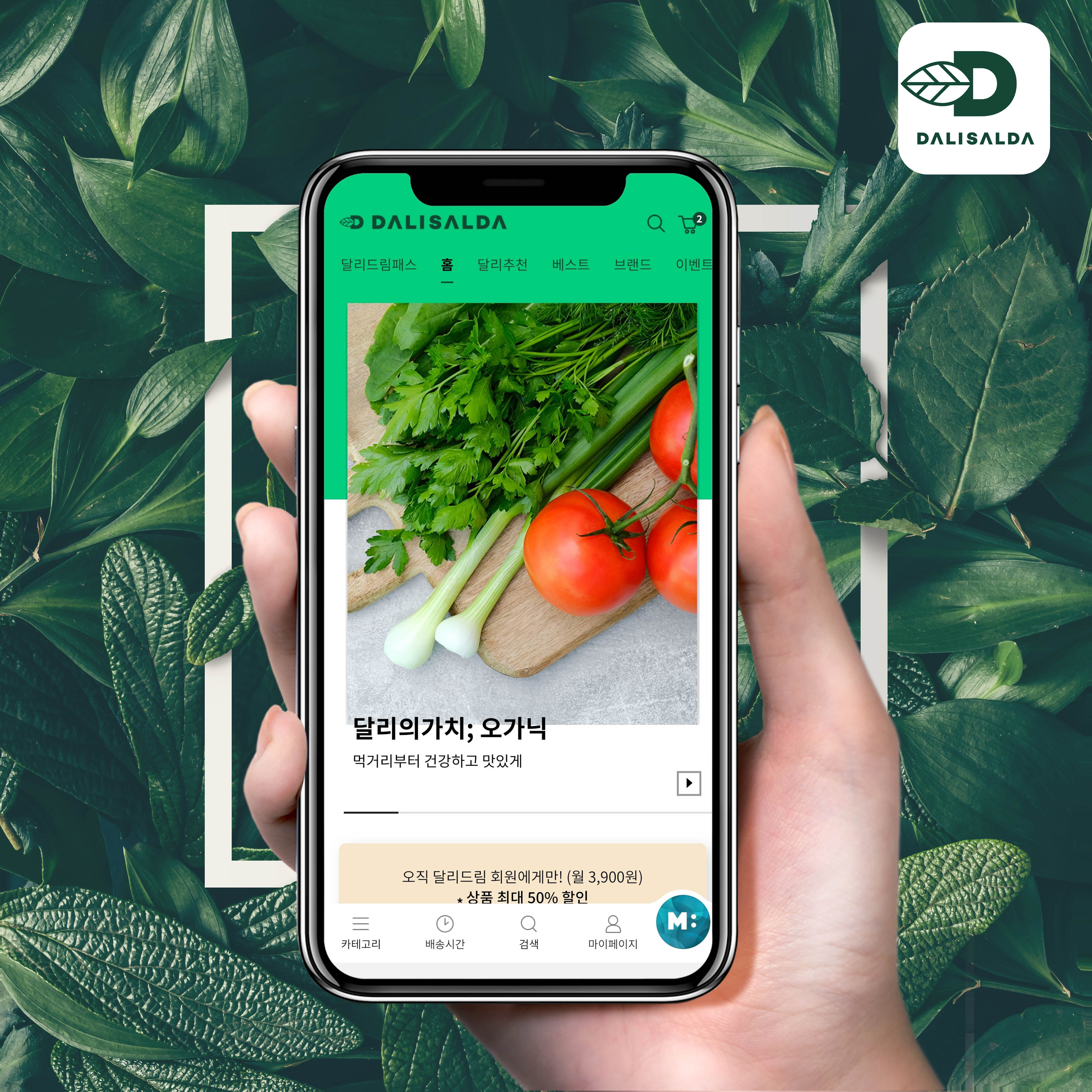 GS리테일, 멤버십 기반 유기농 전문몰 '달리살다' 신사업 론칭