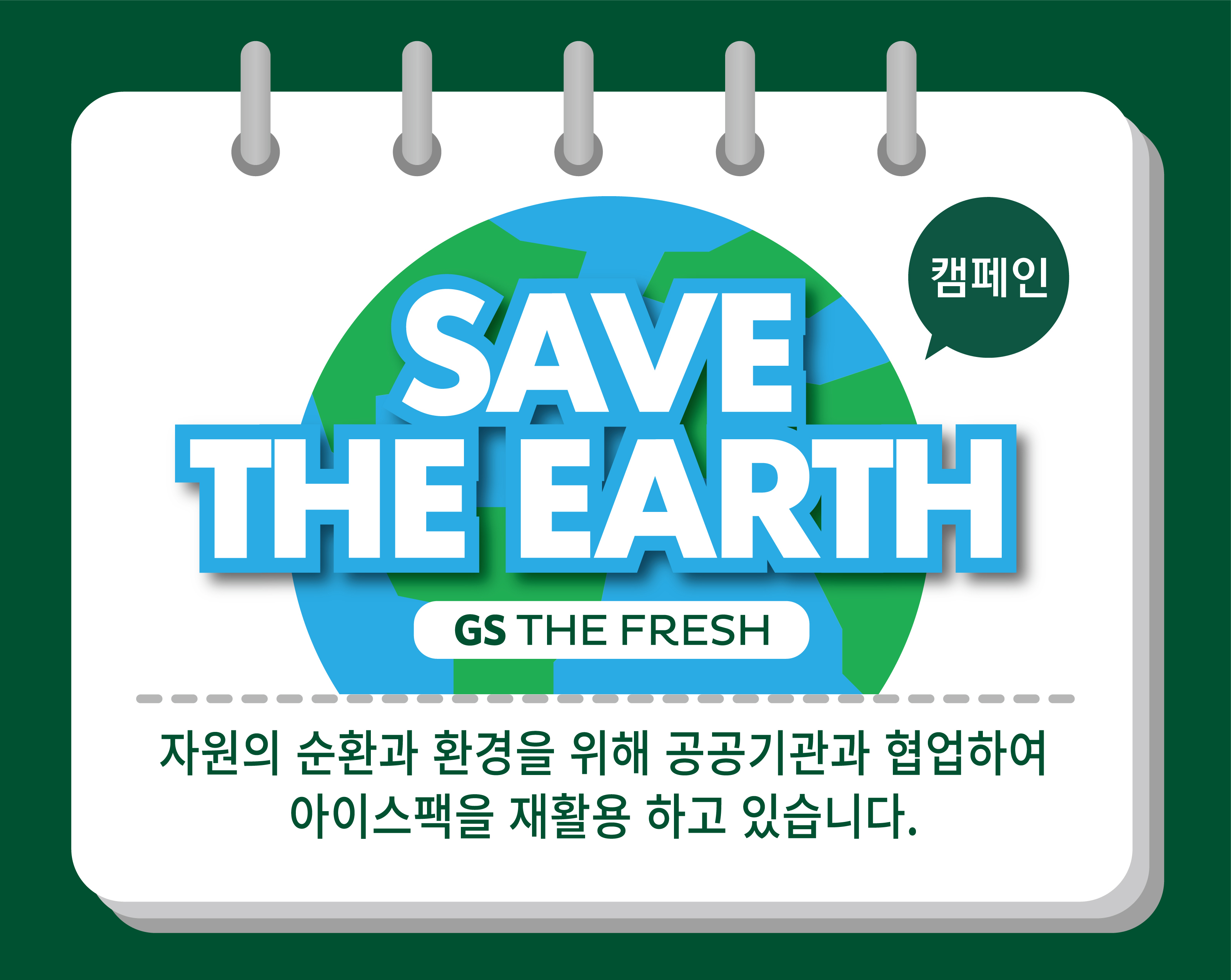 "GS수퍼마켓, 지자체와 함께 ""아이스팩 선순환 캠페인"" 전개"