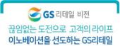 GS 리테일 비전 끊임없는 도전으로 고객의 라이프 이노베이션을 선도하는 GS 리테일