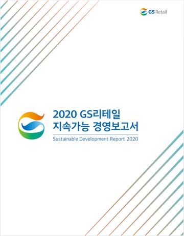 2020년 GS리테일 지속가능 경영보고서
