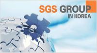 GS리테일 환경위생센터 SGS코리아(공인인증기관)