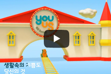 유어스송 GS수퍼마켓 유투브 동영상 바로가기