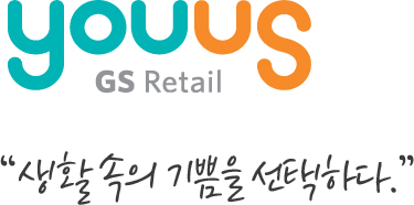 YOU US GS Retail 생활속의 기쁨을 선택하다