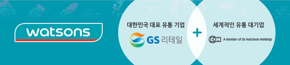 대한민국 대표 유통기업 GS리테일과 세계적인 대표 유통기업 A.S. WATSON GROUP이 손잡고 왓슨스가 되었습니다.