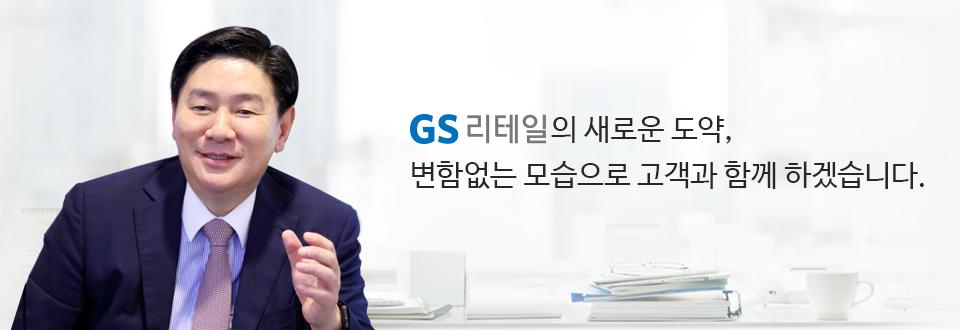 고객과 함께 성장하는 GS 리테일이 되도록 노력하겠습니다.
