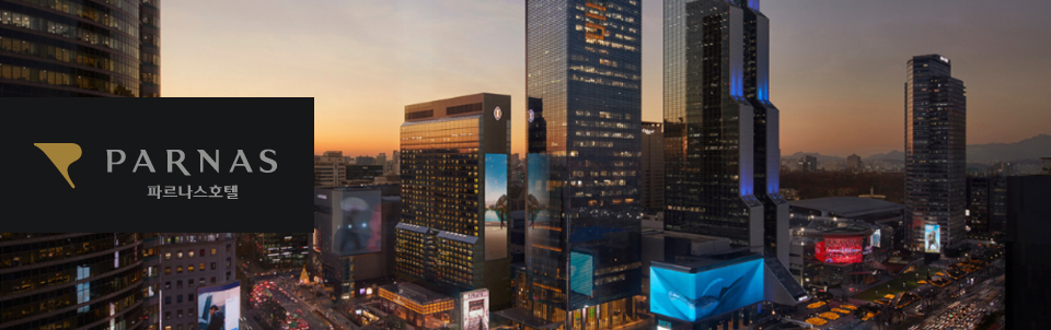 파르나스 호텔