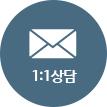 이메일문의