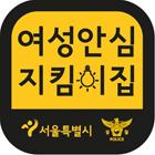 여성안심지킴이집 - 서울특별시