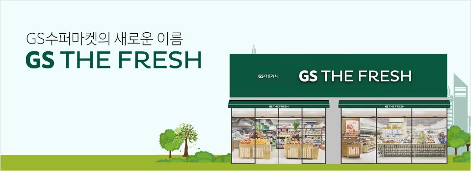GS수퍼마켓의 새로운 브랜드 GS THE FRESH