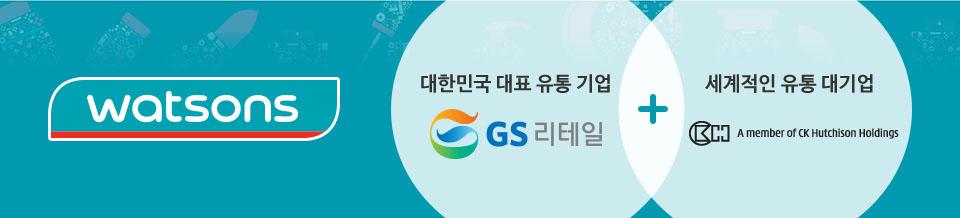 대한민국 대표 유통기업 GS리테일과 세계적인 유통대기업 CK Hutchison Holdings가 손잡고 왓슨스가 되었습니다.