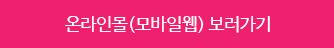 온라인몰(모바일웹) 보러가기