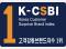 K-CSBI 고객감동브랜드지수 1위