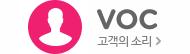 VOC 고객의 소리