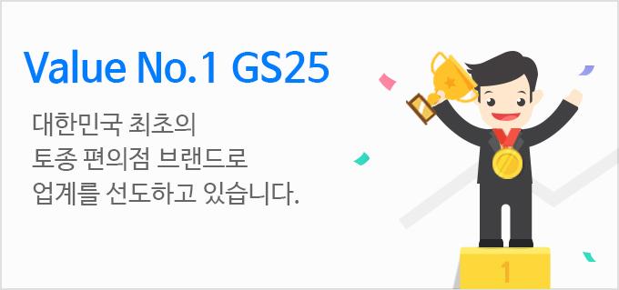 Value No.1 GS25 GS25 대한민국 최초의 토종 편의점 브랜드로 업계를 선도하고 있습니다.