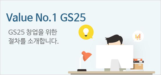 Value No.1 GS25 GS25 창업을 위한 절차를 소개합니다.