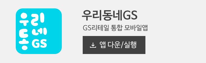나만의 냉장고, GS25의 증정품을 스마트폰에 보관하세요. App 다운로드