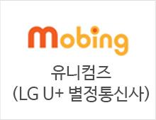 유니컴즈(LG U+ 별정통신사)