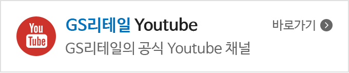 GS리테일 Youtube, GS리테일의 공식 Youtube 채널 바로가기
